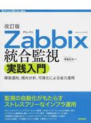 Zabbix統合監視実践入門 障害通知、傾向分析、可視化による省力運用 改訂版