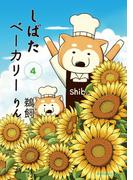 しばたベーカリー(4)
