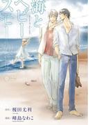 海とヘビースモーカー(シトロンコミックス)