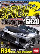 オプション2 2014年5月号(オプション2)