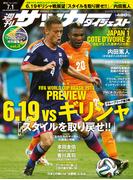 週刊サッカーダイジェスト 2014年7/1号