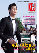 KEJ (コリア エンタテインメント ジャーナル) 2014年7月号
