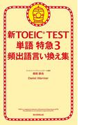 新TOEIC TEST 単語 特急3 頻出語言い換え集(朝日新聞出版)