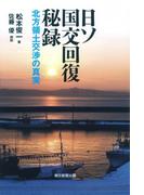 日ソ国交回復秘録(朝日新聞出版)
