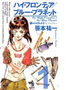 ハイ・フロンティア/ブルー・プラネット 星のパイロット3-1(朝日新聞出版)