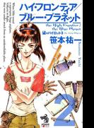 ハイ・フロンティア/ブルー・プラネット 星のパイロット3-2(朝日新聞出版)