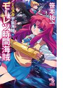 ミニスカ宇宙海賊11 モーレツ時間海賊(朝日新聞出版)