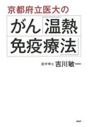 京都府立医大のがん「温熱・免疫療法」