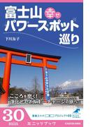 富士山 幸せパワースポット巡り こころを磨く! 浄化とエネルギーチャージの旅へ 富嶽三十六(冊)プロジェクト03(カドカワ・ミニッツブック)