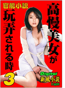 官能小説 高慢美女が玩弄される時 3(Digital新風小説)