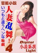 官能小説 人妻乱舞!いつもと違うヘンな恥戯 4(Digital小説新撰)
