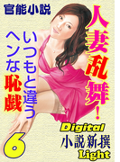 官能小説 人妻乱舞!いつもと違うヘンな恥戯 6(Digital小説新撰)