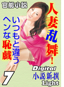 官能小説 人妻乱舞!いつもと違うヘンな恥戯 7(Digital小説新撰)