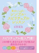 幸せいっぱい シンプル・スピリチュアルレッスン(SB文庫)