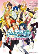 うたの☆プリンスさまっ♪Debut コミックアンソロジー(シルフコミックス)