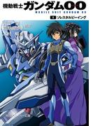 機動戦士ガンダム00 (1) ソレスタルビーイング(角川スニーカー文庫)