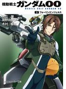 機動戦士ガンダム00 (3) フォーリンエンジェルス(角川スニーカー文庫)