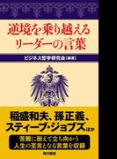 【期間限定50%OFF】逆境を乗り越えるリーダーの言葉(角川書店単行本)