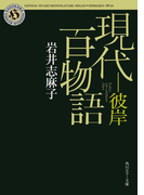 現代百物語 彼岸(角川ホラー文庫)