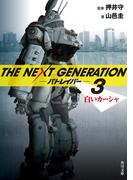 THE NEXT GENERATION パトレイバー (3) 白いカーシャ(角川文庫)