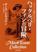トウェイン完訳コレクション ハックルベリ・フィンの冒険(角川文庫)