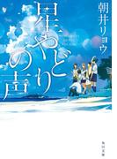 【期間限定50%OFF】星やどりの声(角川文庫)