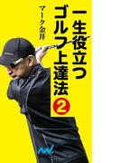 一生役立つゴルフ上達法 第二巻