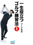 一生役立つゴルフ練習法 第一巻