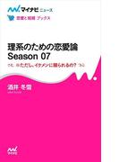 理系のための恋愛論 Season 07 ※ただし、イケメンに限られるの?