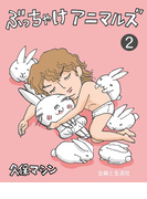 ぶっちゃけアニマルズ2(週刊女性コミックス)