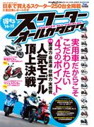 モトチャンプ特別編集 得するスクーター オールカタログ '14-'15(モトチャンプ特別編集)