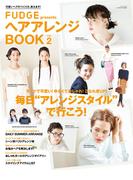 FUDGE特別編集 ヘアアレンジBOOK 2014(FUDGE特別編集)