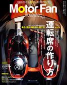 Motor Fan illustrated Vol.93(Motor Fan別冊)
