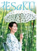 和の生活マガジン 花saku 2014年7月号