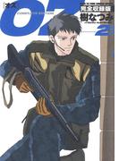 OZ 完全収録版(2)(花とゆめコミックススペシャル)