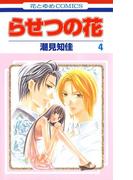 らせつの花(4)(花とゆめコミックス)