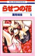 らせつの花(5)(花とゆめコミックス)