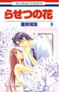 らせつの花(8)(花とゆめコミックス)