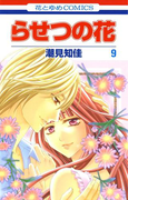 らせつの花(9)(花とゆめコミックス)