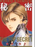 秘密 -トップ・シークレット-(3)(ジェッツコミックス)