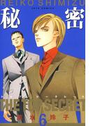 秘密 -トップ・シークレット-(6)(ジェッツコミックス)