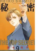 秘密 -トップ・シークレット-(9)(ジェッツコミックス)