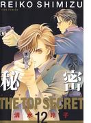 秘密 -トップ・シークレット-(12)(ジェッツコミックス)