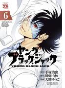 ヤング ブラック・ジャック 6(ヤングチャンピオン・コミックス)