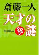 斎藤一人 天才の謎(KKロングセラーズ)(KKロングセラーズ)