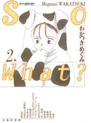 So What?(2)(白泉社文庫)
