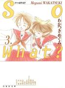 So What?(3)(白泉社文庫)