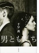男ともだち(文春e-book)