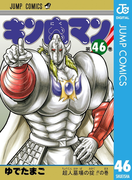 キン肉マン 46(ジャンプコミックスDIGITAL)