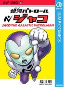 銀河パトロール ジャコ(ジャンプコミックスDIGITAL)